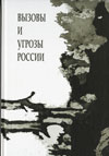 Вызовы и угрозы России