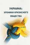 Украина: хроники кризисного общества