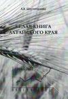 Белая книга Алтайского края