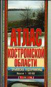 Атлас Костромской области + Горьковское водохранилище