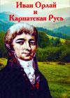 Иван Орлай и Карпатская Русь