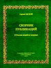 Сборник публикаций. 1960–1967