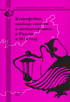 Ксенофобия, свобода совести и антиэкстремизм в России в 2014 году