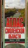 Атлас Смоленской области