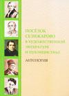 Посёлок Селижарово в художественной литературе и публицистике