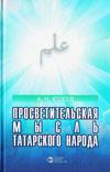 Просветительская мысль татарского народа (XIX – нач. XX в.)