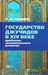 Государство Джучидов в XIV веке: проблемы экономического развития