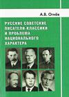 Русские советские писатели-классики и проблема национального характера