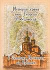 История храма вмч. Георгия Победоносца в Старых Лучниках на Лубянке