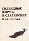 Гибридные формы в славянских культурах