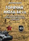 Горячий июль 44-го. Бои за Гродно 15–25 июля 1944 г. Контрудар 3-й танковой дивизии СС