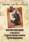Воспоминания генерала Сергея Яковлевича Гребенщикова