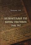 Заключительный этап обороны Севастополя. Лето 1942