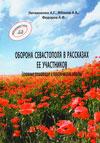 Оборона Севастополя в рассказах ее участников