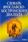 Словарь ярославско-костромского диалекта