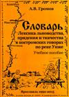 Лексика льноводства, прядения и ткачества в костромских говорах по реке Унже