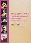 Город Весьегонск в художественной литературе и публицистике