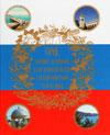 Сочи, Дагомыс, Лазоревское, Адлер, Красная Поляна глазами фотографов XX и XXI веков