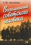 Воспоминания советского человека