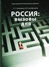 Россия: вызовы дня
