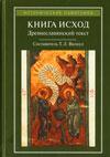 Книга Исход: Древнеславянский полный (четий) текст по спискам XIV–XVI веков