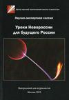 Уроки Новороссии для будущего России