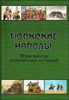 Тюркские народы: Фрагменты этнических историй