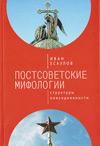 Постсоветские мифологии