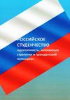 Российское студенчество: идентичность, жизненные стратегии и гражданский потенциал