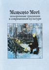 Memento Mori: похоронные традиции в современной культуре