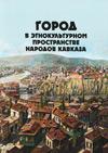 Город в этнокультурном пространстве народов Кавказа