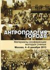 Антропология города