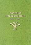 Полевые исследования Института этнологии и антропологии РАН. 2009–2010