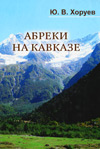 Абреки на Кавказе