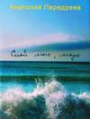 Спой мне, море. Стихотворения и письма. Семейный фотоальбом. Воспоминания о поэте. Песни и романсы