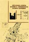 Актуальные аспекты истории и современности русского зарубежья: параллели и антитезы