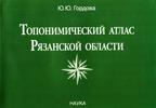 Топонимический атлас Рязанской области