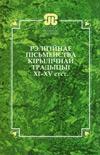 Рэлiгiйнае пiсьменства кiрылiчнай традыцыi XI–XV стст. = Религиозная письменность кириллической традиции XI–XV вв.
