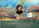 Гоголевы песни