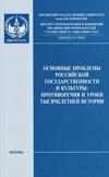 Основные проблемы российской государственности и культуры: противоречия и уроки тысячелетней истории
