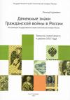 Денежные знаки Гражданской войны в России