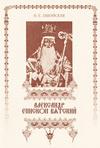 Александр, епископ Вятский