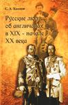 Русские люди об англичанах в XIX – начале XX века