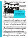 Школа в России. XVIII – начало XX в. Власть и общество