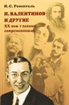 Н. Валентинов и другие