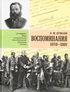 Воспоминания, 1878–1881 гг.