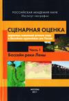 Сценарная оценка вероятных изменений речного стока в бассейнах крупнейших рек России