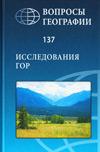 Исследования гор. Горные регионы северной Евразии. Развитие в условиях глобальных изменений