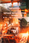 Черная металлургия Урала в 70–90-е годы XX века