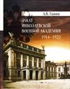 Закат Николаевской военной академии 1914–1922